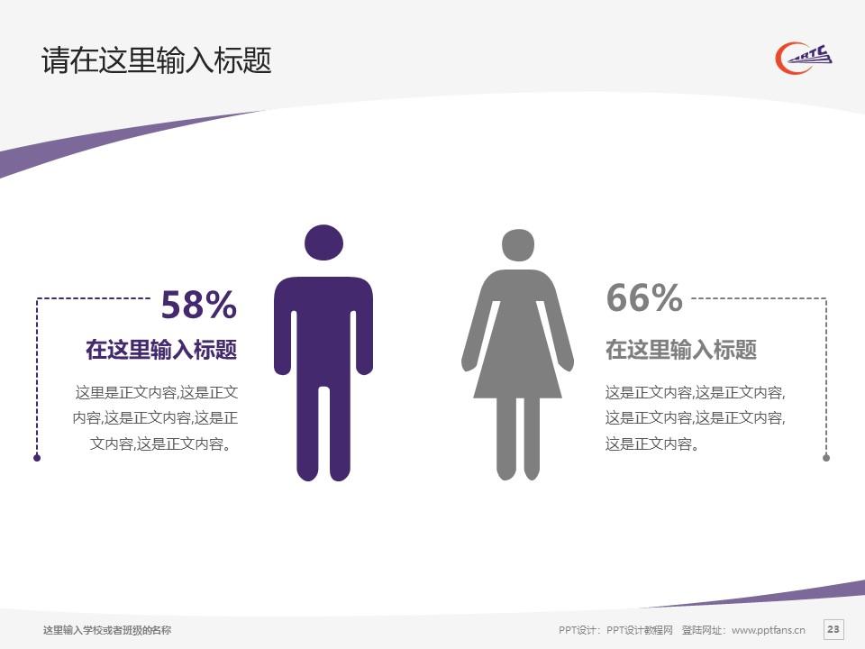 哈尔滨铁道职业技术学院PPT模板下载_幻灯片预览图23