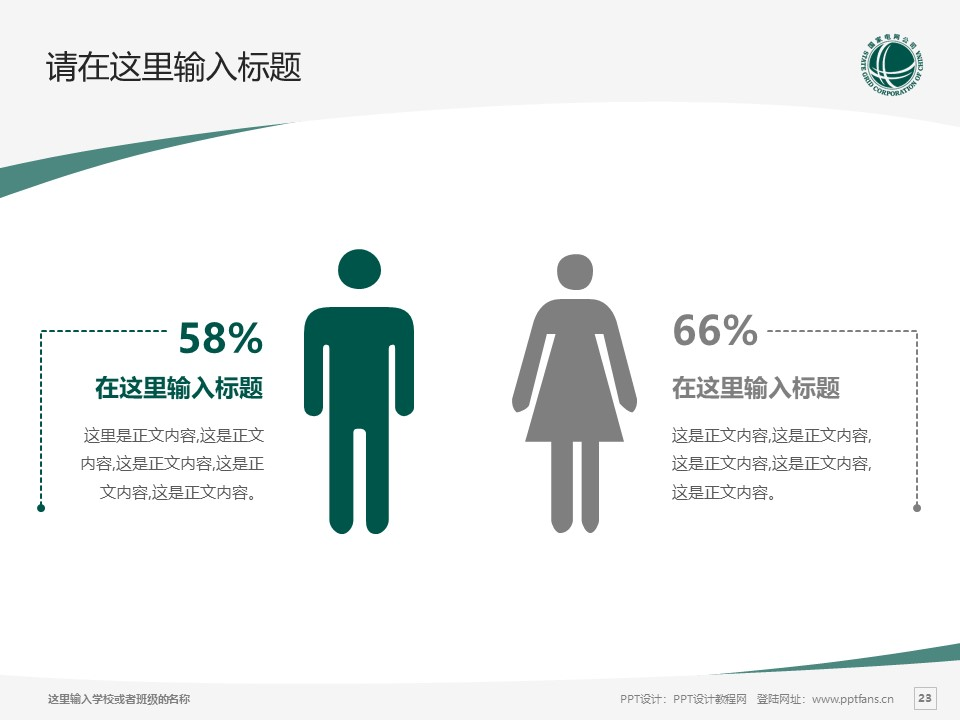 哈尔滨电力职业技术学院PPT模板下载_幻灯片预览图23