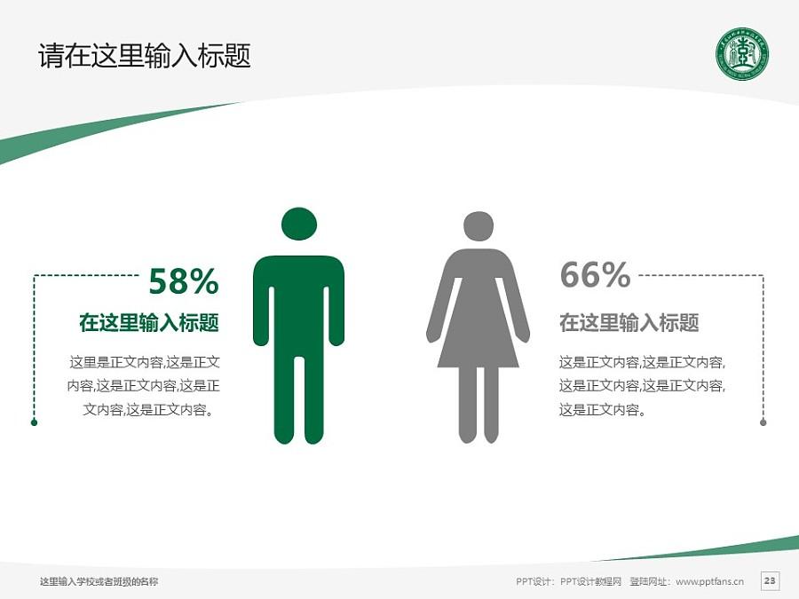 黑龙江林业职业技术学院PPT模板下载_幻灯片预览图23