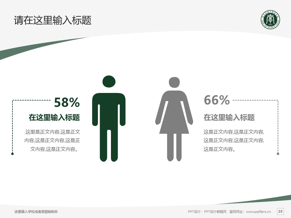 哈尔滨城市职业学院PPT模板下载_幻灯片预览图23