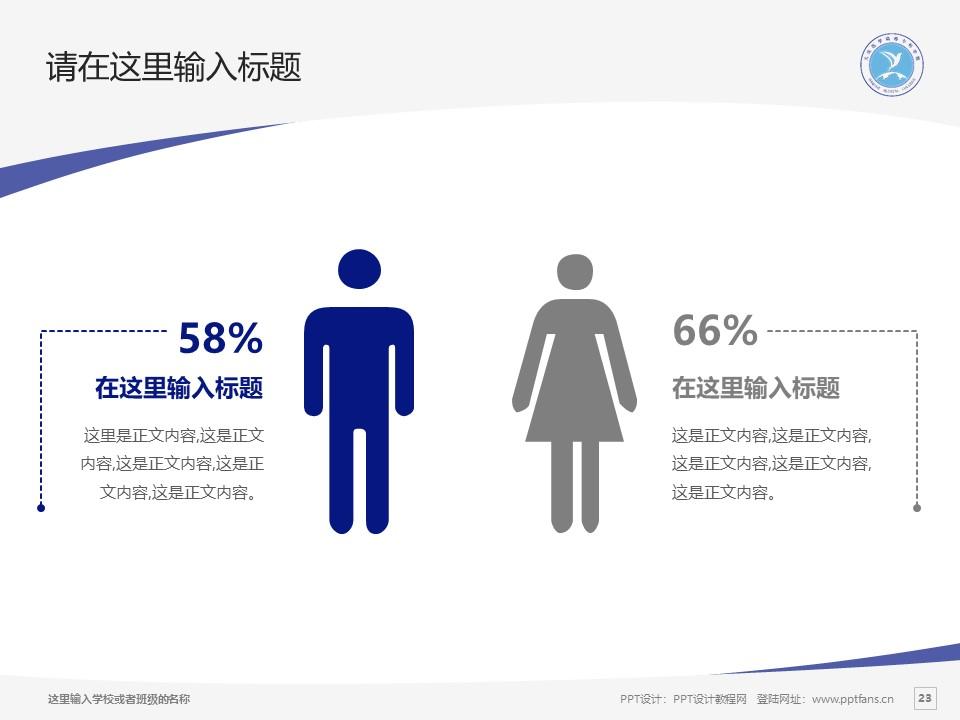 大庆医学高等专科学校PPT模板下载_幻灯片预览图23