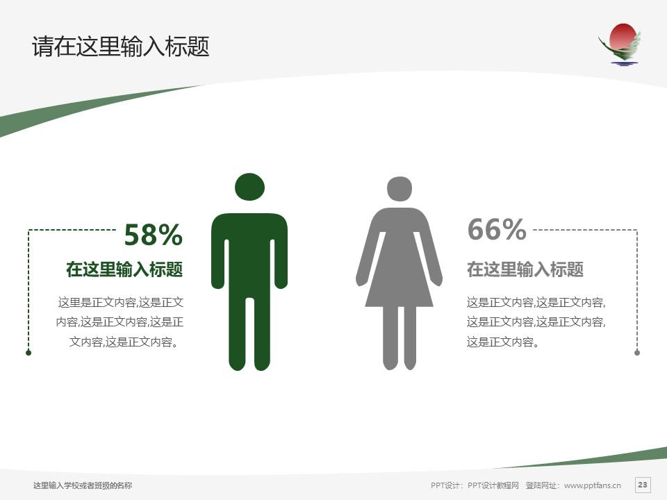 鹤岗师范高等专科学校PPT模板下载_幻灯片预览图23