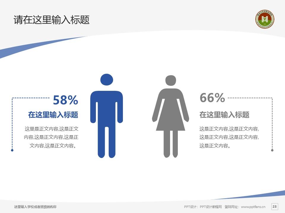 黑龙江艺术职业学院PPT模板下载_幻灯片预览图23