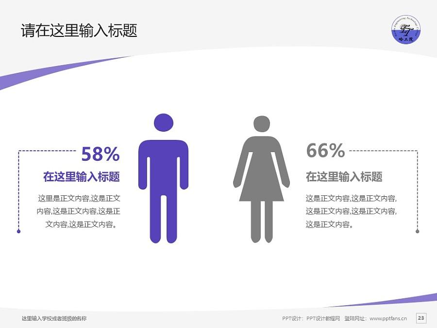 哈尔滨工程技术职业学院PPT模板下载_幻灯片预览图23