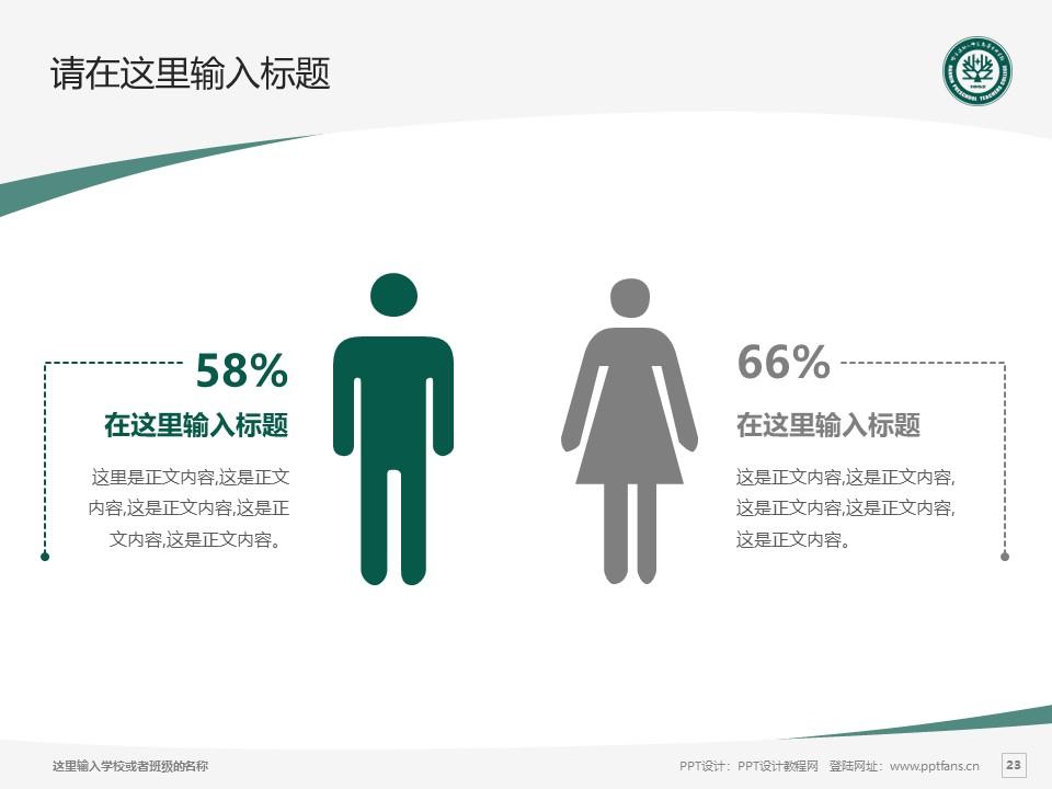 哈尔滨幼儿师范高等专科学校PPT模板下载_幻灯片预览图23