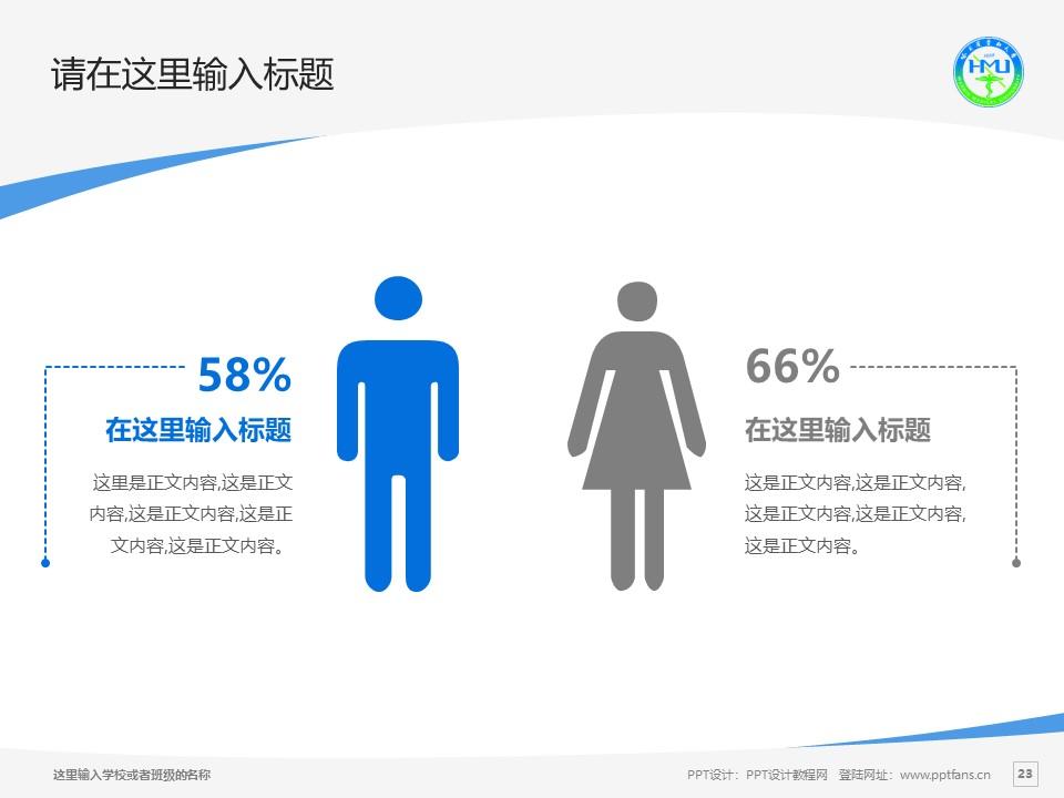 哈尔滨医科大学PPT模板下载_幻灯片预览图23
