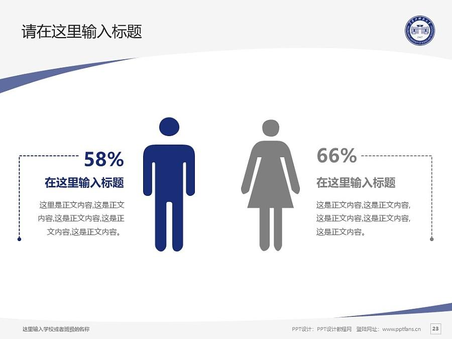 黑龙江科技大学PPT模板下载_幻灯片预览图23
