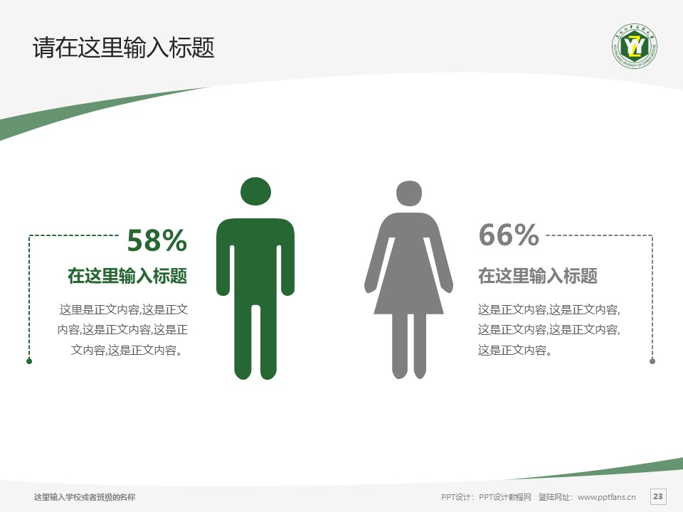 黑龙江大学PPT模板下载_幻灯片预览图23