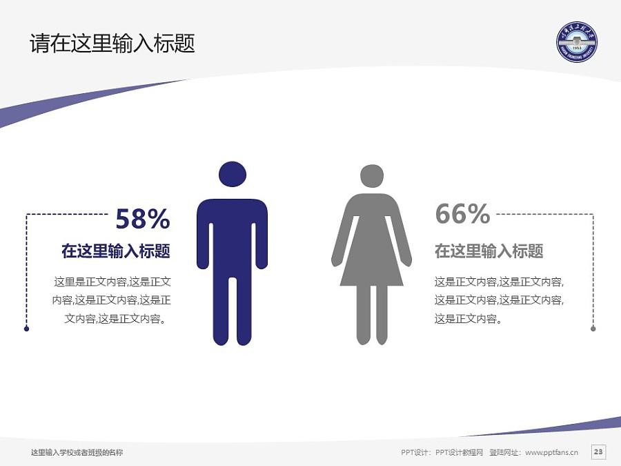 哈尔滨工程大学PPT模板下载_幻灯片预览图23