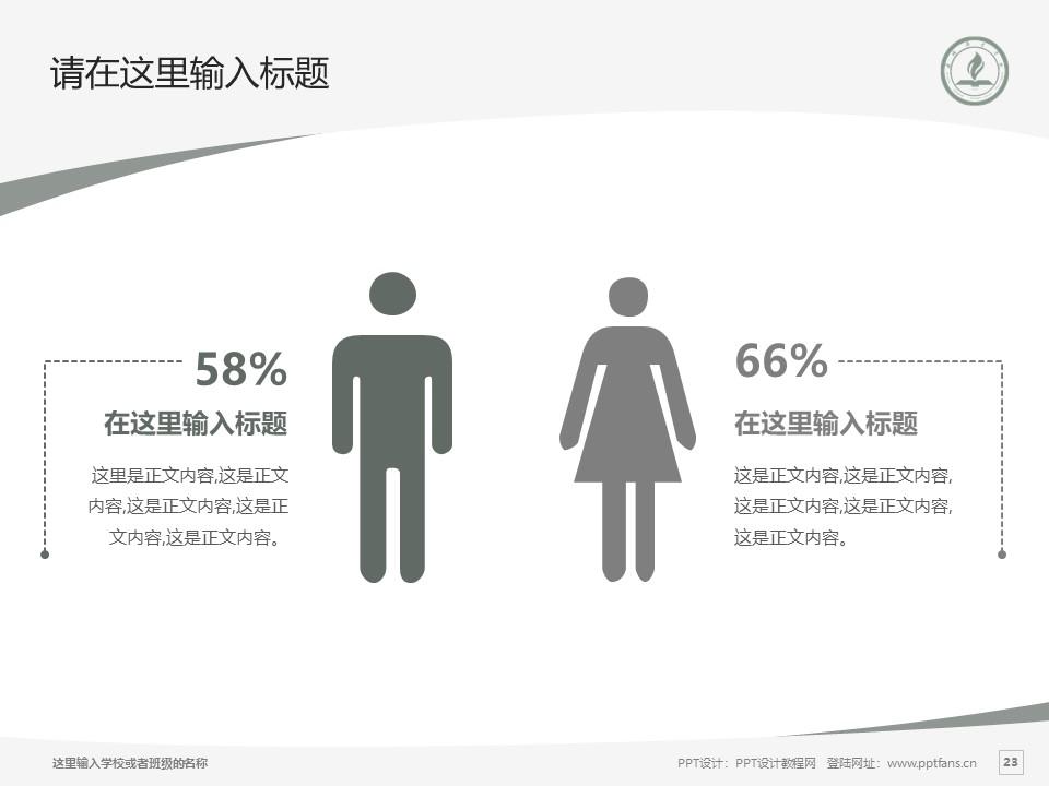 永城职业学院PPT模板下载_幻灯片预览图23