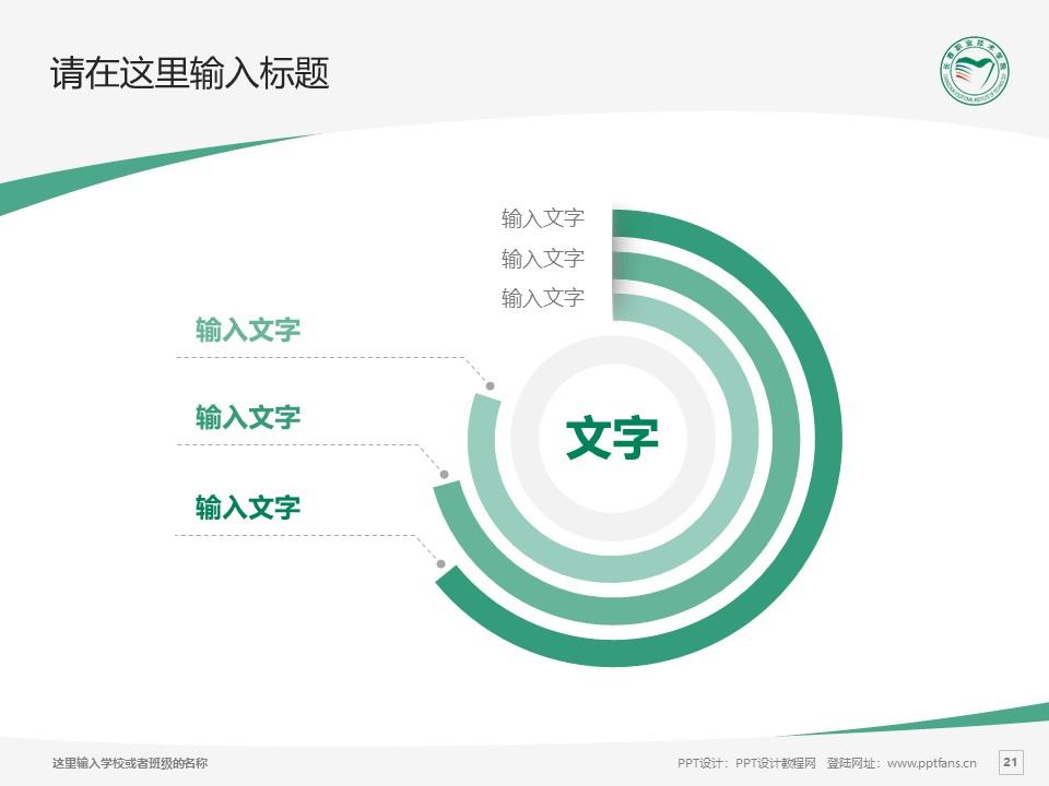 长春职业技术学院PPT模板_幻灯片预览图21