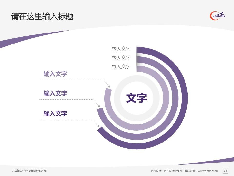 哈尔滨铁道职业技术学院PPT模板下载_幻灯片预览图21