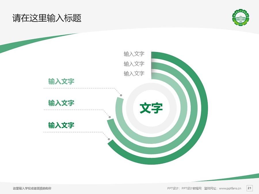 黑龙江农业工程职业学院PPT模板下载_幻灯片预览图21