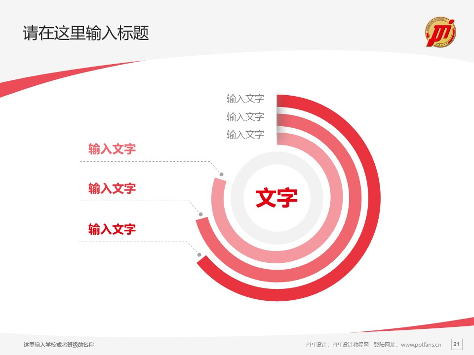 牡丹江大学PPT模板下载_幻灯片预览图21
