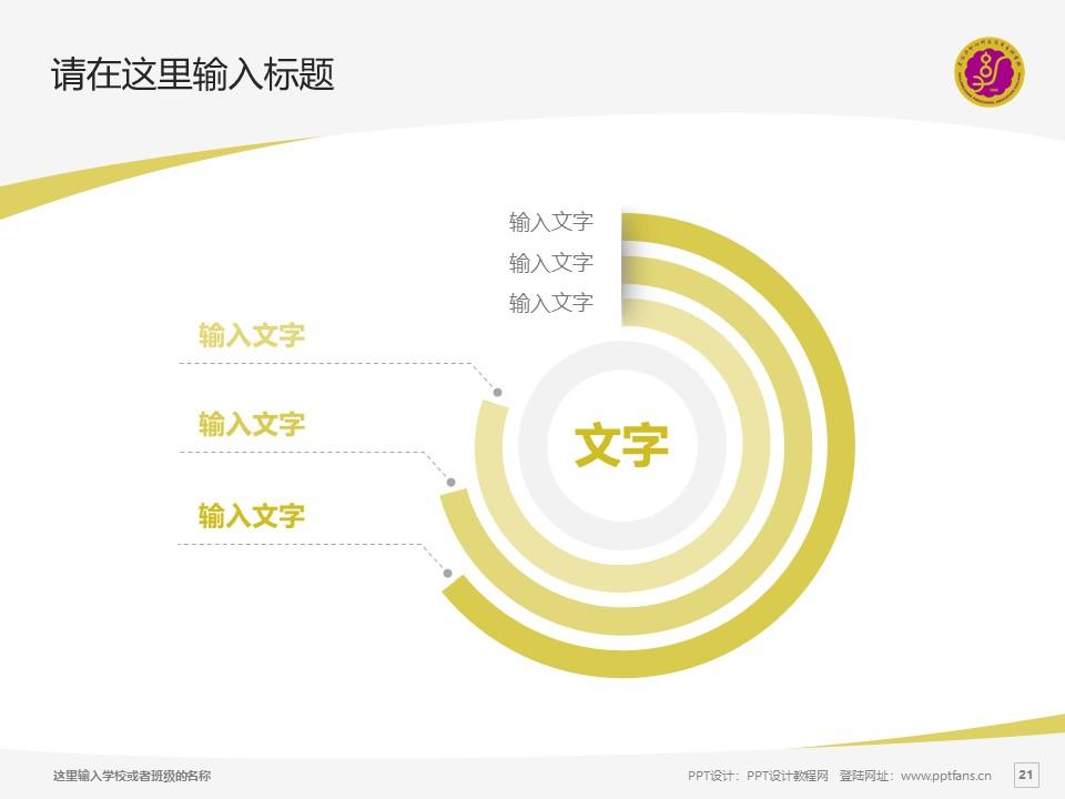 黑龙江幼儿师范高等专科学校PPT模板下载_幻灯片预览图21