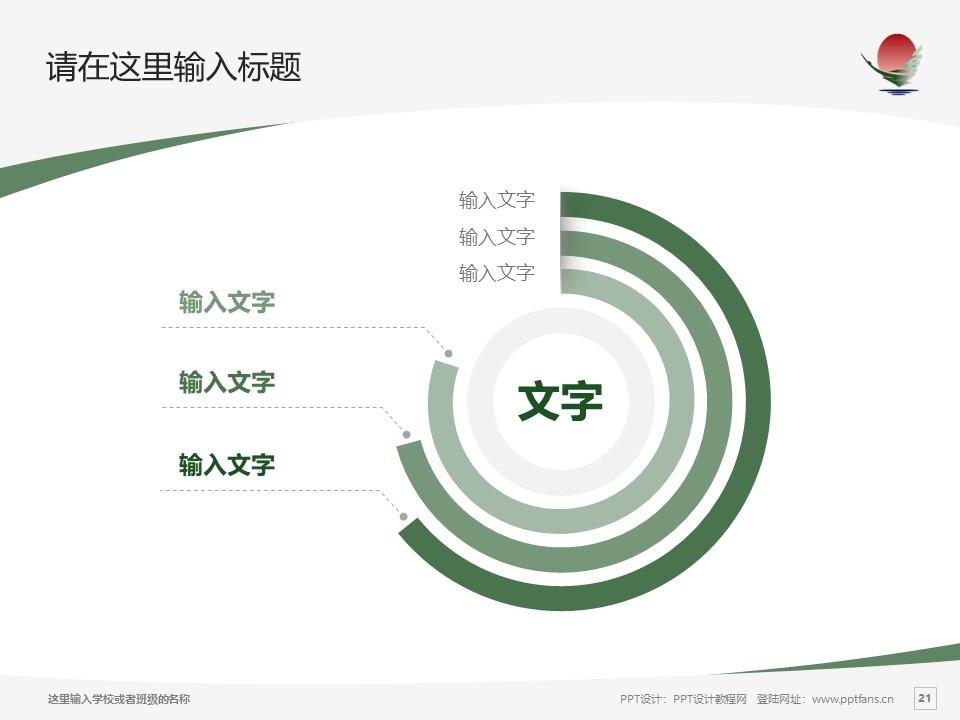 鹤岗师范高等专科学校PPT模板下载_幻灯片预览图21