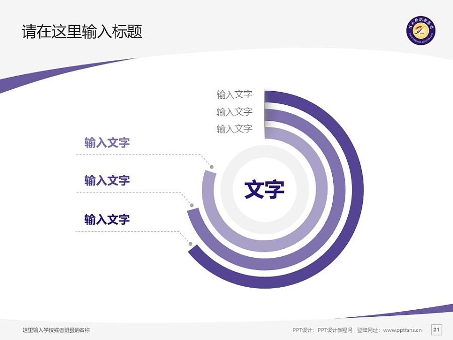 佳木斯职业学院PPT模板下载_幻灯片预览图21