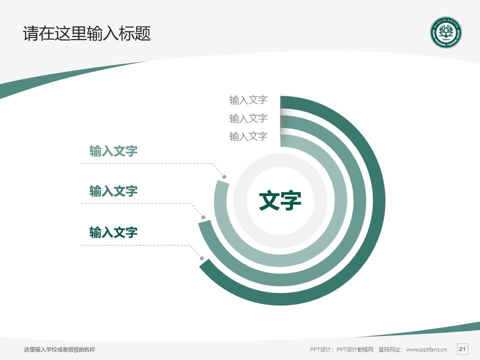 哈尔滨幼儿师范高等专科学校PPT模板下载_幻灯片预览图21