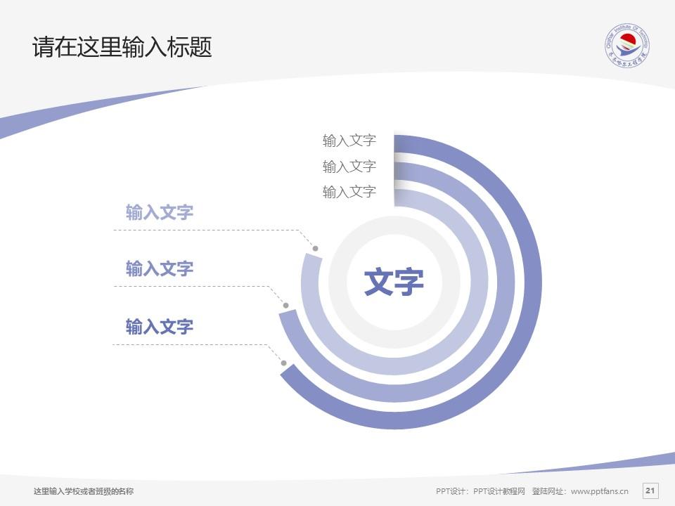 齐齐哈尔工程学院PPT模板下载_幻灯片预览图21