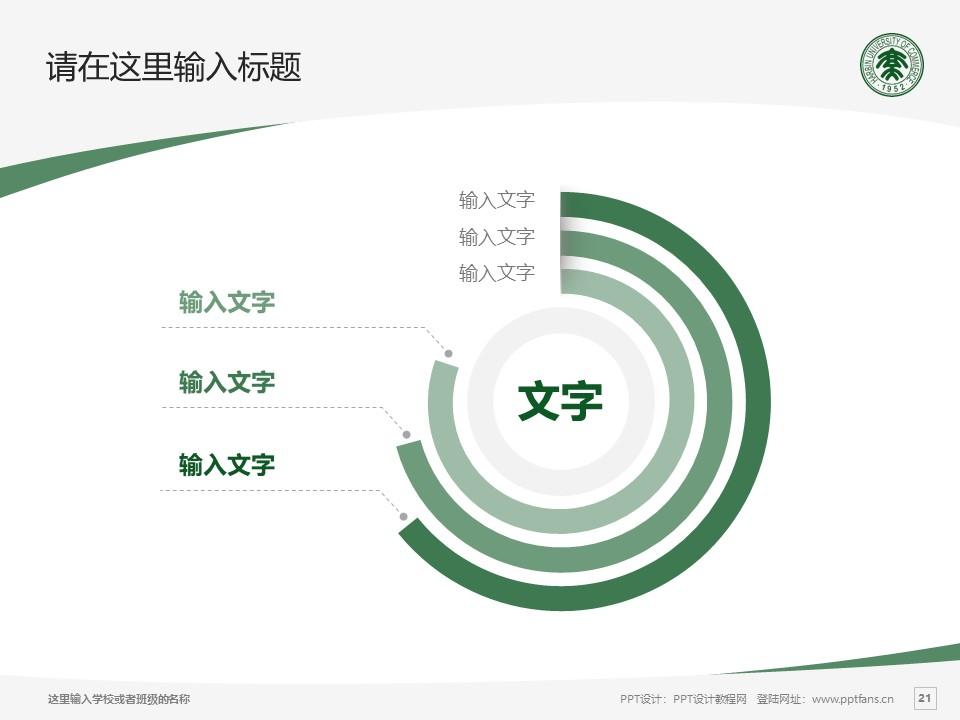 哈尔滨商业大学PPT模板下载_幻灯片预览图21