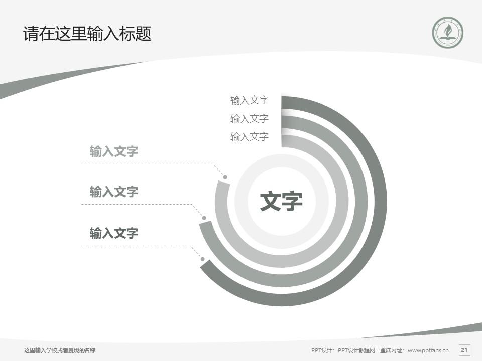永城职业学院PPT模板下载_幻灯片预览图21