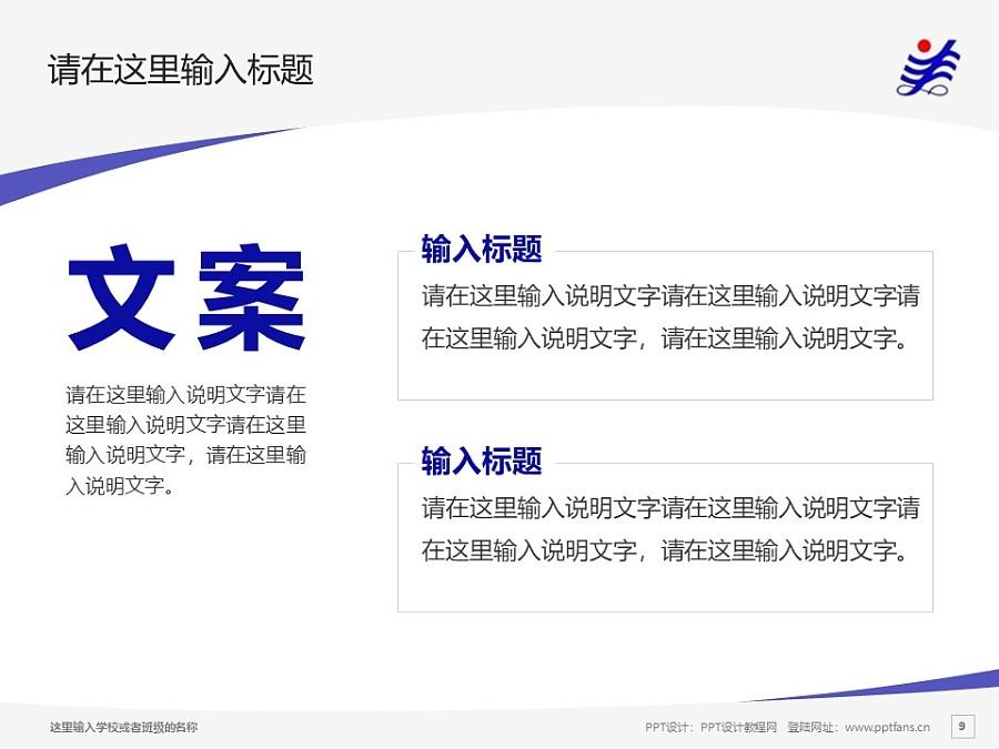 黑龍江三江美術職業學院PPT模板下載_幻燈片預覽圖9