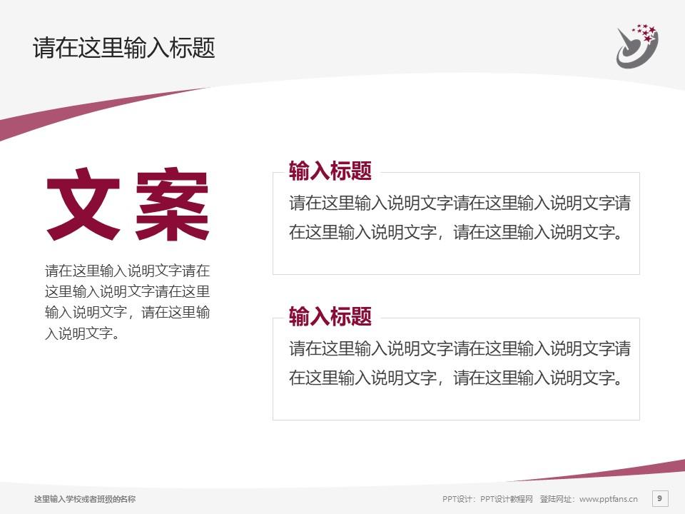 哈尔滨职业技术学院PPT模板下载_幻灯片预览图9