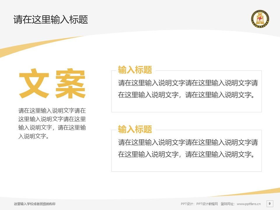 长春金融高等专科学校PPT模板_幻灯片预览图9