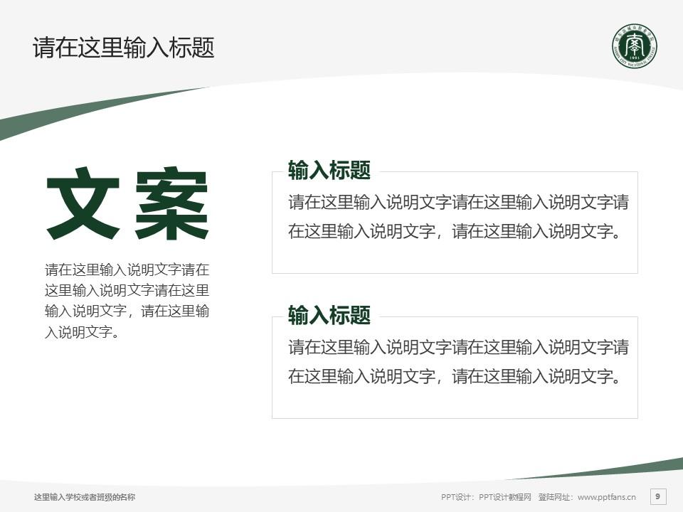 哈尔滨城市职业学院PPT模板下载_幻灯片预览图9