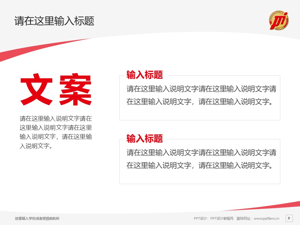 牡丹江大学PPT模板下载_幻灯片预览图9