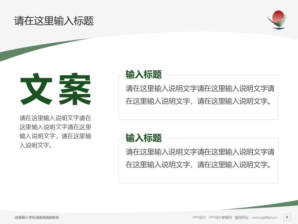 鹤岗师范高等专科学校PPT模板下载_幻灯片预览图9