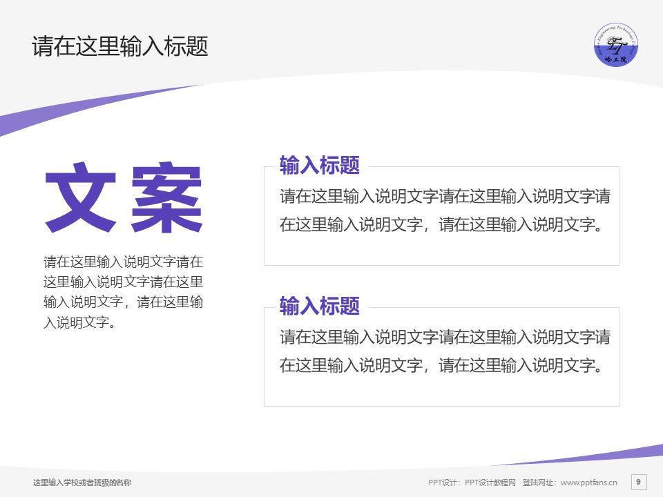 哈尔滨工程技术职业学院PPT模板下载_幻灯片预览图9