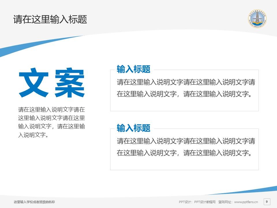 黑龙江交通职业技术学院PPT模板下载_幻灯片预览图9