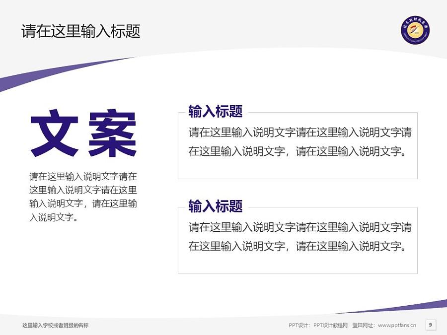 佳木斯职业学院PPT模板下载_幻灯片预览图9