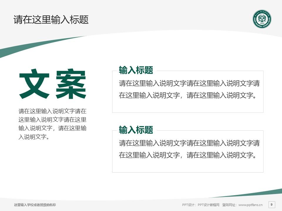 哈尔滨幼儿师范高等专科学校PPT模板下载_幻灯片预览图9