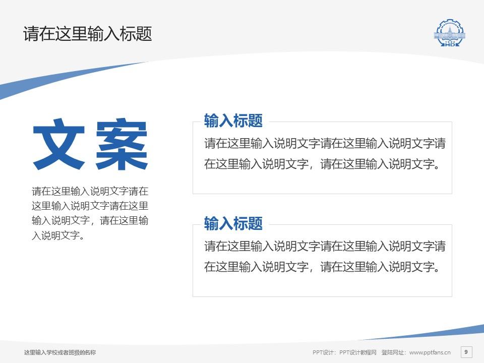 哈尔滨华德学院PPT模板下载_幻灯片预览图9