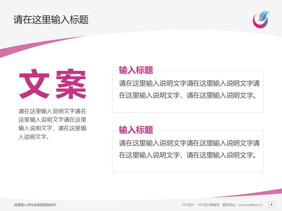 哈尔滨广厦学院PPT模板下载_幻灯片预览图9
