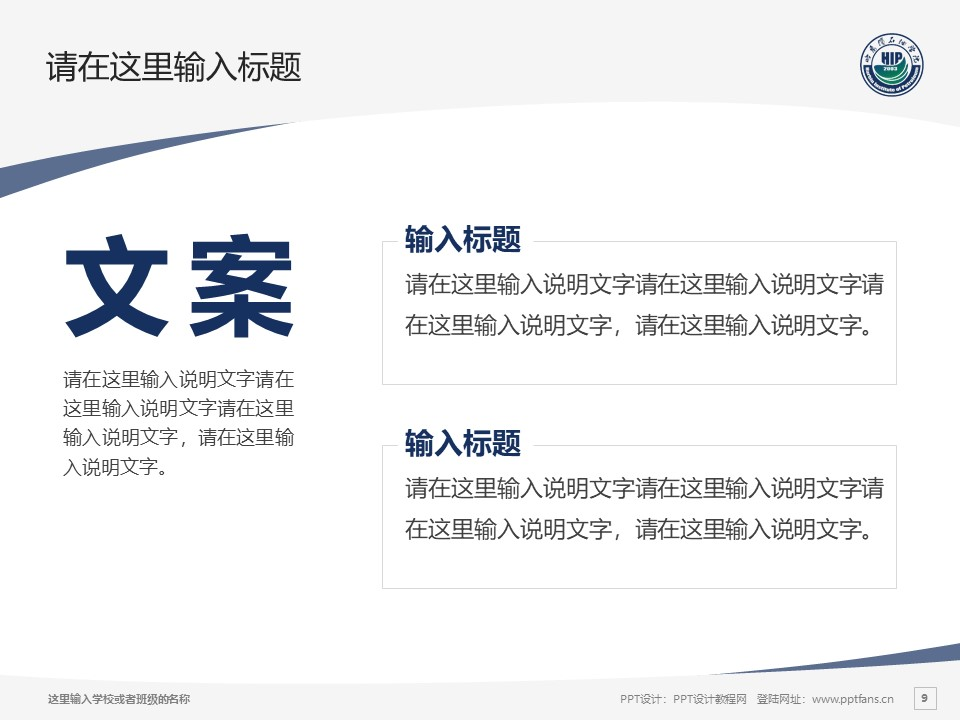 哈尔滨石油学院PPT模板下载_幻灯片预览图9