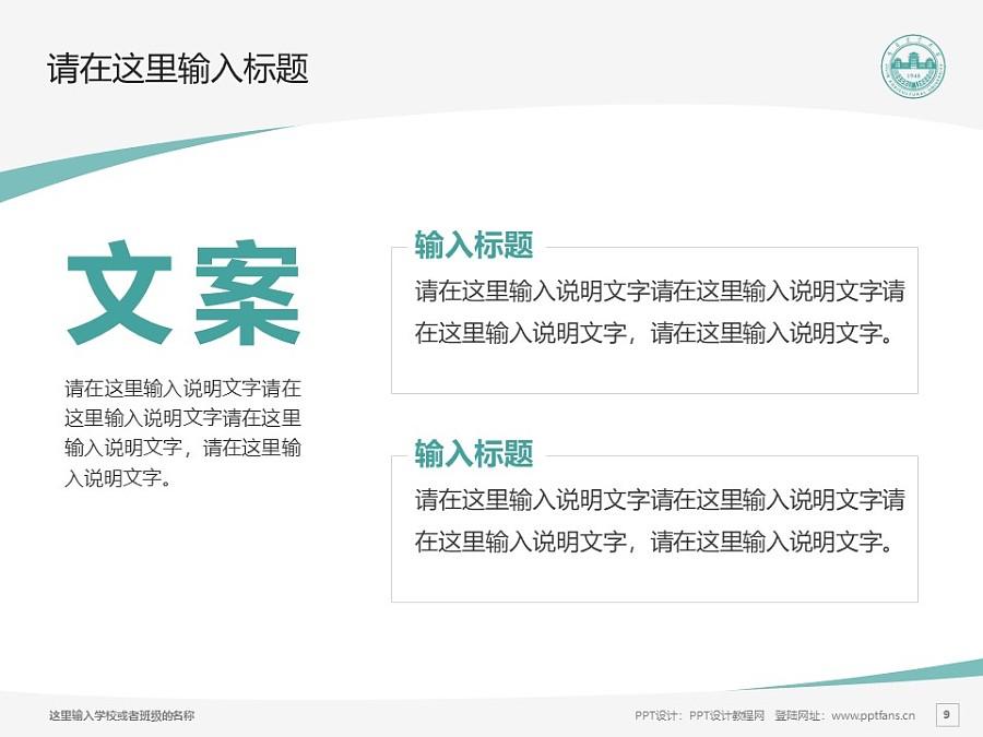 吉林农业大学PPT模板下载_幻灯片预览图9