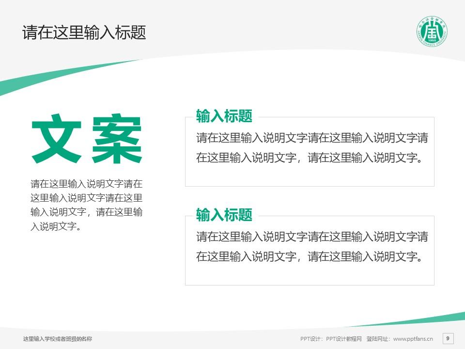 哈尔滨金融学院PPT模板下载_幻灯片预览图9