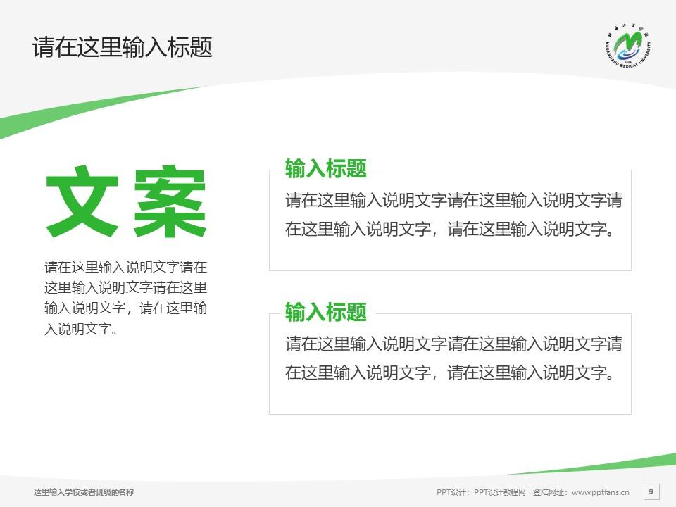 牡丹江医学院PPT模板下载_幻灯片预览图9