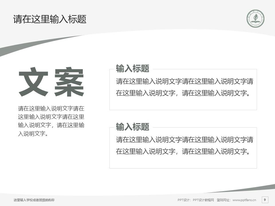 永城职业学院PPT模板下载_幻灯片预览图9