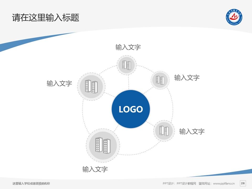 七台河职业学院PPT模板下载_幻灯片预览图26