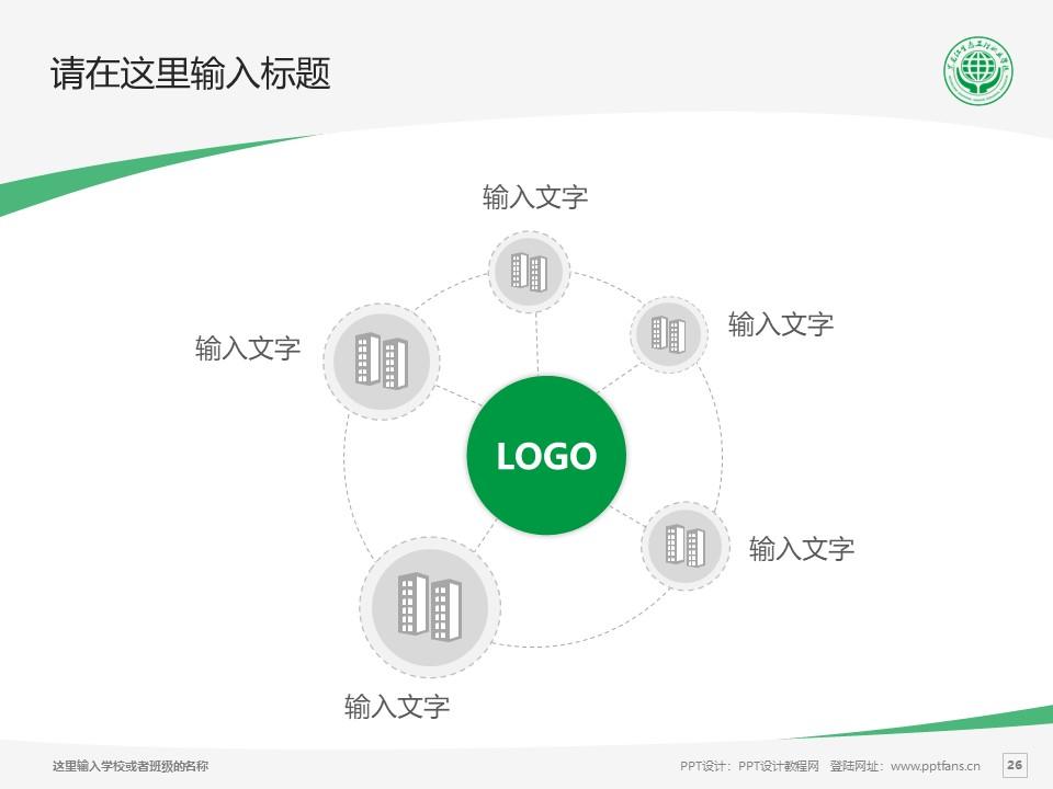 黑龙江生态工程职业学院PPT模板下载_幻灯片预览图26