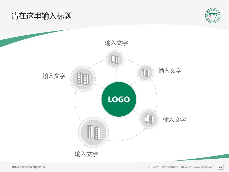 长春职业技术学院PPT模板_幻灯片预览图26