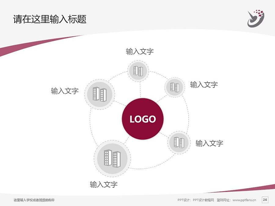 哈尔滨职业技术学院PPT模板下载_幻灯片预览图26