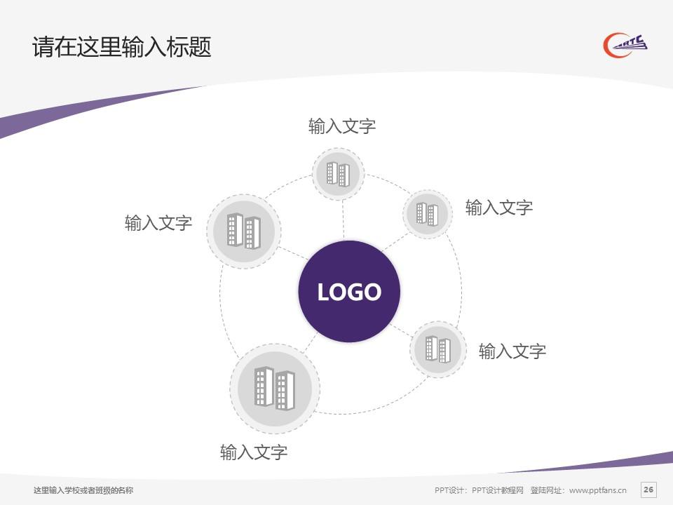 哈尔滨铁道职业技术学院PPT模板下载_幻灯片预览图26