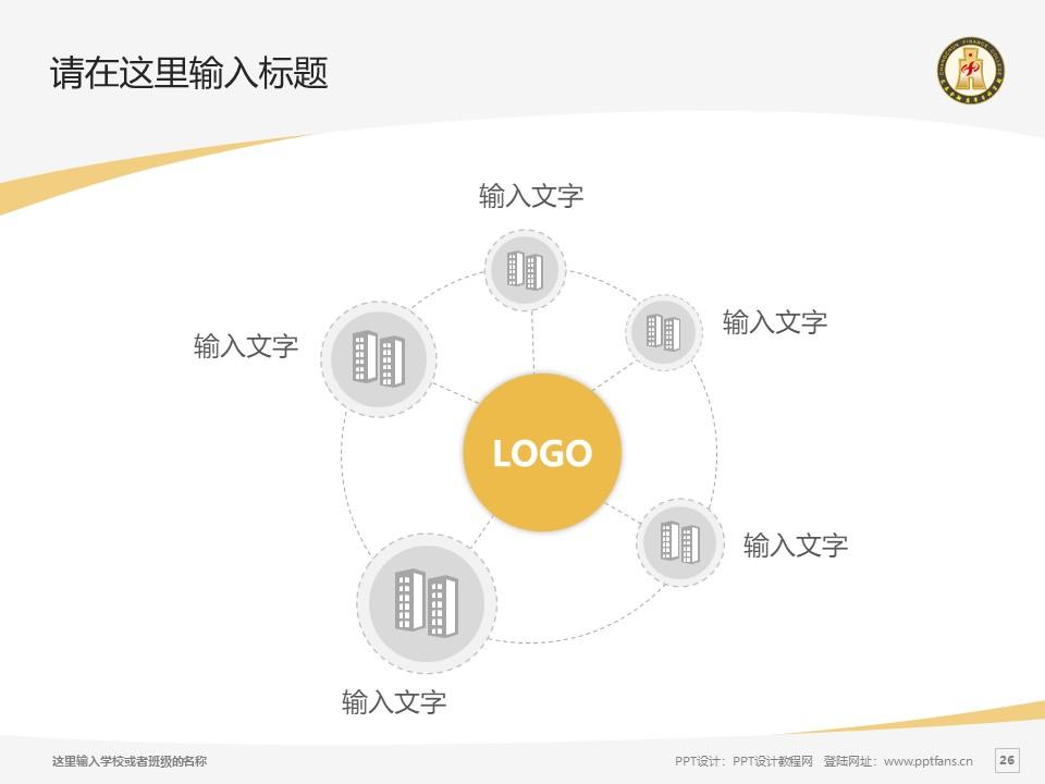 长春金融高等专科学校PPT模板_幻灯片预览图26