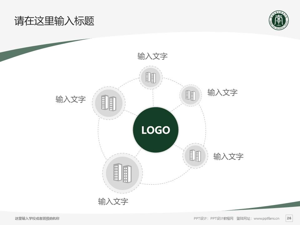 哈尔滨城市职业学院PPT模板下载_幻灯片预览图26