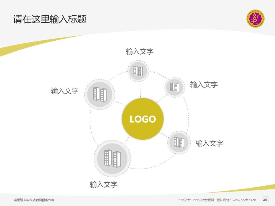 黑龙江幼儿师范高等专科学校PPT模板下载_幻灯片预览图26